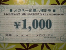 メガネ一式購入補助券 1000円