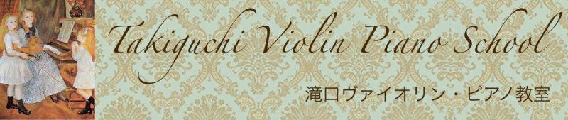 滝口ヴァイオリン・ピアノ教室