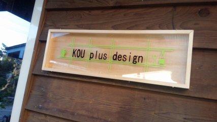KOU plus design