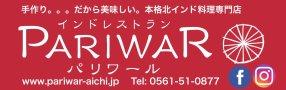 インドレストラン PARIWAR パリワール 尾張旭本店