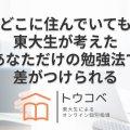 トウコベ - 東大生によるオンライン個別指導