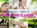 女性の美容とダイエットをサポートする通販専門店