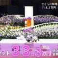 千葉の葬儀社 ふらわぁセレモニー縁(ゆかり)