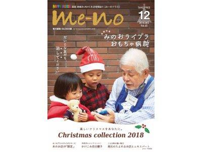 〔第96回〕 「みのおライプラおもちゃ病院」開設8周年記念誌(?)発行! ?