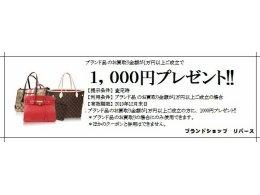 買取金額1000円UPクーポン