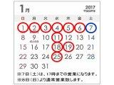 2017年 1月の営業日お知らせ!