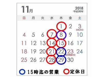 11月の営業日お知らせ