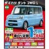 タント L 2WD(ダイハツ)  リース例
