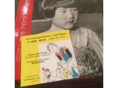 イスラエルからのお客様、シガル・マーゲンさんの日本初個展「ネコ絵画展」