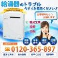 徳島市の給湯器トラブル対応!Rinnai(リンナイ)、NORITZ(ノーリツ)製品のガス給湯器(湯沸し器・風呂給湯器) の修理 交換 水漏れ 設置 取付工事 なら JBR生活救急車