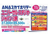 新潟発着大阪航空券とホテルがセットでお得!ユニバーサル・スタジオ・ジャパンへの旅