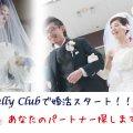 結婚相談所~Melly Club(メリークラブ)~