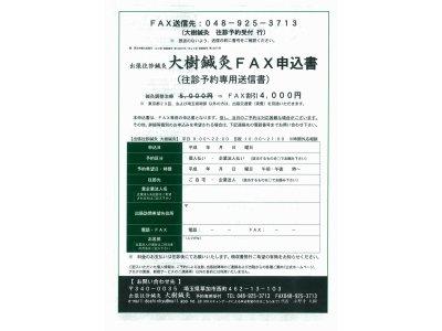 厚生労働大臣認可:はり師 登録番号 第149527号/きゅう師 登録番号 第149271号