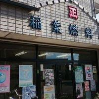 稲葉燃料店