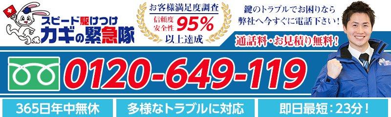 【佐野市】お近くの鍵屋さん~鍵開け・鍵交換~すぐに対応!