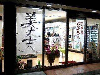 高知の地酒 (有) 松本酒店