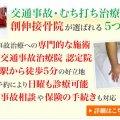 小倉北区むちうち交通事故治療・外反母趾矯正・猫背矯正