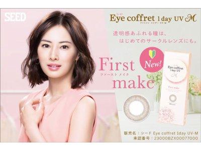 シード Eye coffret 1day UV M から新色登場♪