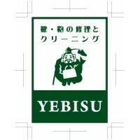 YEBISU 本郷店