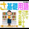 さ行の基礎用語講座