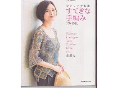 すてきな手編み