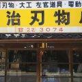 武治刃物店