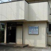 医療法人 本田内科医院