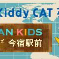 アルクKiddyCAT英語教室 Oceankids校(オーシャンキッズ)校