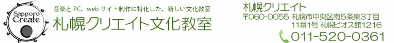 札幌クリエイト文化教室