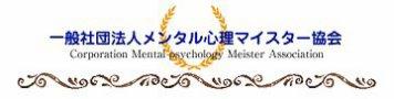 心理カウンセラー養成スクール