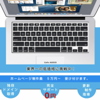 Cafe AUDIO ホームページ制作代行