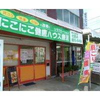 静岡市葵区の整体足ツボ にこにこ健康ハウス唐瀬