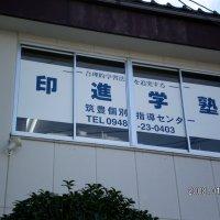 印進学塾・筑豊個別指導センター