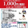 激安1000円パソコン教室覚王山店(ふれあいパソコン教室)