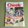 月刊 cheek