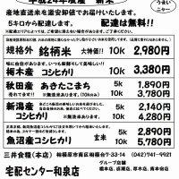 三井食糧 宅配センター和泉店