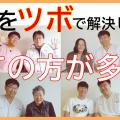 鍼灸院【鶴】札幌