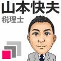 山本快夫(よしお)税理士事務所
