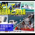 西岡海事事務所