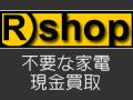 船橋・津田沼・市川★買取&処分★リサイクル・アールショップ★
