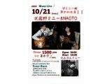 10/21(日)は!!【武蔵野ミニー&NAOTO】Blues Nightです♪