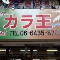 カラオケ カラ王 阪神尼崎店
