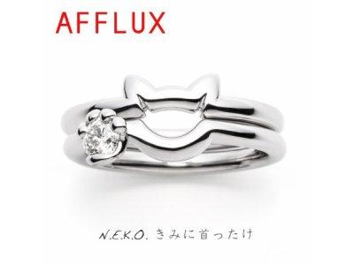 ゆびわ言葉:きみに首ったけ N.E.K.O.(ネコ) 婚約指輪