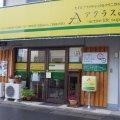 東広島市の整体 アクラス西条