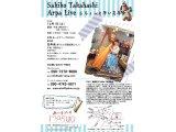 「Sakiko Takahashi Arpa Live &ちょっと早い忘年会~♪」 12/1(土) 開催で~す !