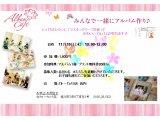 【イベント案内】 アルバムカフェ