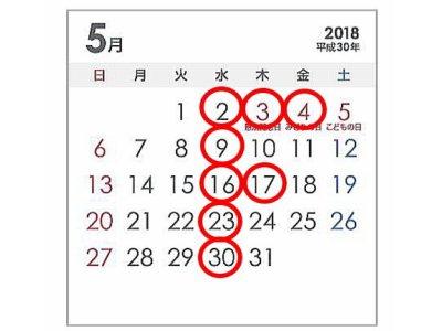 5月の営業日お知らせ
