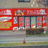 はんこ屋さん21仙台長町店
