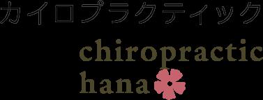 カイロプラクティック花