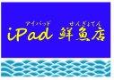 iPad鮮魚店
